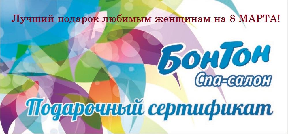Сайт спа-салона красоты во Владимире. Массаж, уход за волосами. Хороший недорогой спа-салон красоты «БонТон», адреса и цены.